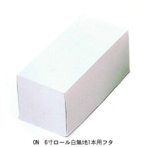 ロールケーキ箱 ON6寸ロール白ム地1本用フタ(300枚)(蓋のみ) ※底は別売りです 188×89×87mm パッケージ中澤