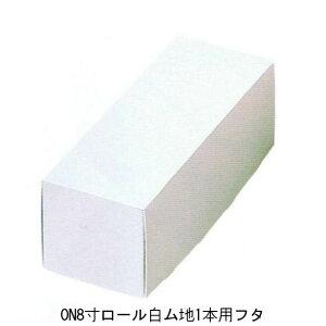 ロールケーキ箱 ON8寸ロール白ム地1本用フタ(300枚)(蓋のみ) ※底は別売りです 238×89×87mm 白無地 パッケージ中澤