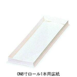 ロールケーキ箱 ON8寸ロール1本用紙底(300枚)(ソコのみ) パッケージ中澤