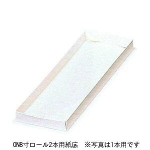 ロールケーキ箱 ON8寸ロール2本用紙底(200枚)(ソコのみ) パッケージ中澤
