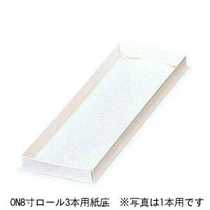 ロールケーキ箱 ON8寸ロール3本用紙底(100枚)(ソコのみ) パッケージ中澤