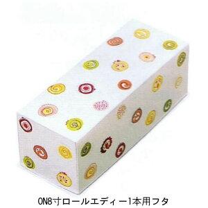 ロールケーキ箱 ON8寸ロールエディー1本用フタ(300枚)(蓋のみ) 238×89×87mm パッケージ中澤