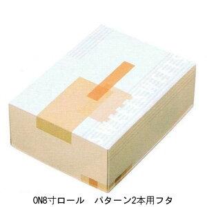 ロールケーキ箱 ON8寸ロールパターン2本用フタ(200枚)(蓋のみ) 240×178×87mm パッケージ中澤