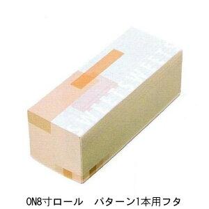 ロールケーキ箱 ON8寸ロールパターン1本用フタ(300枚)(蓋のみ) 238×89×87mm パッケージ中澤