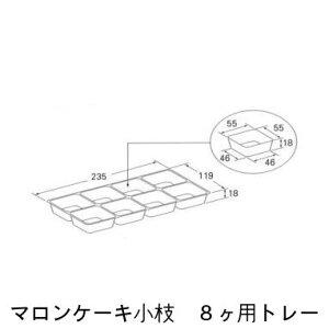 マロンケーキ 小枝 8ケ用トレー(200枚)※箱は別売りです パッケージ中澤