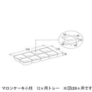 マロンケーキ 小枝 12ケ用トレー(200枚)※箱は別売りです パッケージ中澤