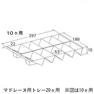 マドレーヌ用トレー 20ヶ用(50枚×2)(トレーのみ) パッケージ中澤