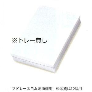 焼菓子箱 マドレーヌ白ム地 15ケ用(100枚)(箱のみ) 302×303×59mm ギフト箱 パッケージ中澤
