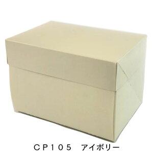 ケーキ箱 CP105 アイボリー 3.5×5(400枚) 105×150×105mm 保冷剤スペース付 パッケージ中澤