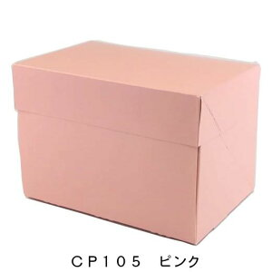 ケーキ箱 CP105 ピンク 6×8(200枚) 180×240×105mm 保冷剤スペース付 パッケージ中澤 【本州/四国/九州は送料無料】