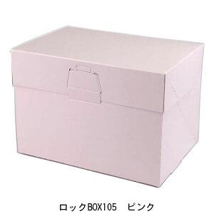 ケーキ箱 ロックBOX105 ピンク 4×6(300枚) 120×180×105mm ロックボックス105ピンク 高さ10.5cmタイプ パッケージ中澤
