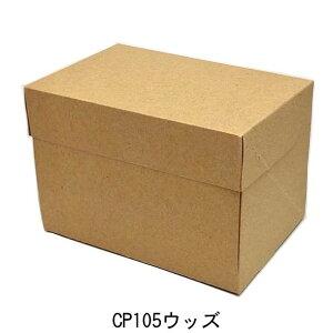 ケーキ箱 CP105 ウッズ 7×9(100枚) 210×270×105mm リサイクル原紙使用 保冷剤スペース付 パッケージ中澤
