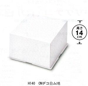 H140 ONデコ白ム地 4.5寸用(200枚)160×160×140mm (フタのみ) 白無地 ONかぶせタイプ プレスコート パッケージ中澤
