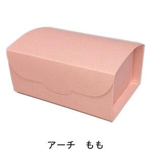 アーチもも 4×6(200枚) 120×180×65(55)mm プチギフト箱 クッキーギフト箱 パッケージ中澤