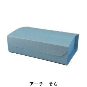アーチそら 3×4(300枚) 90×120×65(55)mm プチギフト箱 クッキーギフト箱 パッケージ中澤