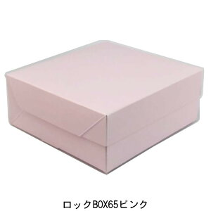 ケーキ箱 ロックBOX65 ピンク140(4寸用)(200枚) 140×140×65mm ピンク 正方形 パッケージ中澤