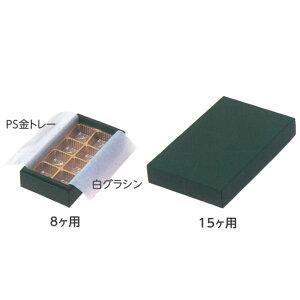 チョコレート箱 RSトリフケース ダークグリーン 15ヶ用(50枚) 192×116×35mm パッケージ中澤