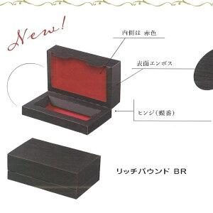 高級パウンドケーキ箱 リッチパウンドBR (黒) 1本用(30枚) 73×168×70mm フタ底一体型 表面エンボス加工 パッケージ中澤