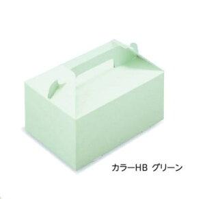 ケーキ箱 カラー HB グリーン 3.5×5(500枚) 105×150×90mm 洋生菓子 トップオープン式 サービス箱 パッケージ中澤