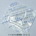 乾燥剤 シリカゲル S-2-S(2g×500個)5cm×5cm食品用 業務用 博洋