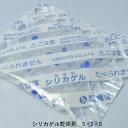 乾燥剤 シリカゲル S-5-S(5g×250個) [5cm×6.5cm] 食品用 業務用 博洋 【本州/四国/九州は送料無料】