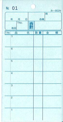 会計票 みつや み-802N(包) 通し番号入り (1包50冊入)