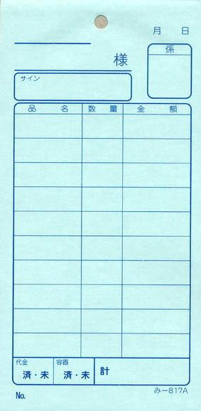 会計票 みつや み-817(包) 通し番号なし (1包40冊入)