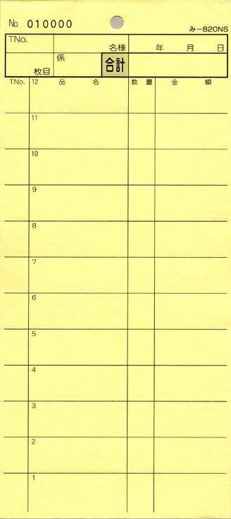 会計票 みつや み-820NS(包) 通し番号入り (1包200冊入)