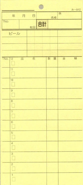 会計票 みつや み-840(包) 通し番号なし (1包40冊入)