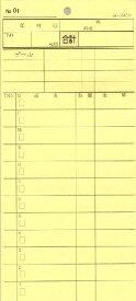 会計票 みつや み-840N(包) 通し番号入り (1包40冊入)
