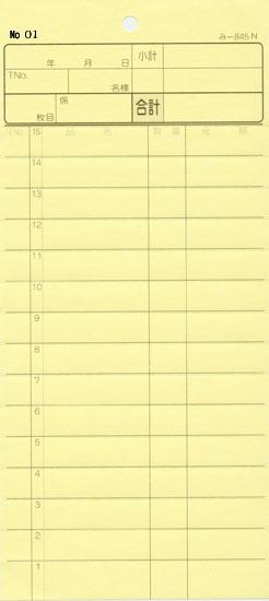 会計票 みつや み-845N(包) 通し番号入り (1包40冊入)