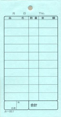 会計票 みつや み-851(包) 通し番号なし (1包50冊入)