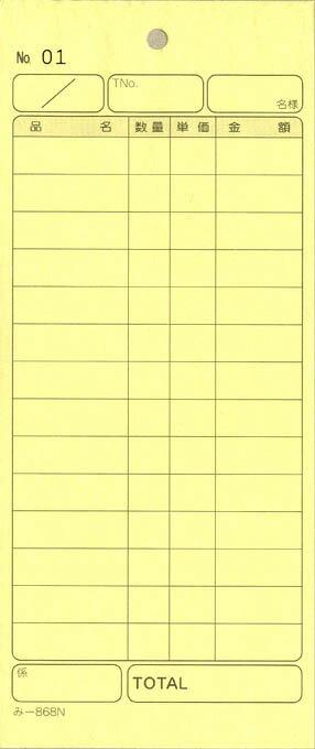 会計票 みつや み-868N(包) 通し番号入り (1包40冊入)