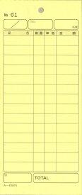 会計票 みつや み-868N(200冊大口) 通し番号入り (大口200冊入)