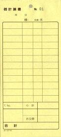 会計票 みつや み-871N(包) 通し番号入り (1包40冊入)