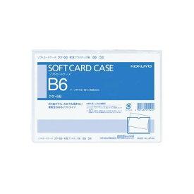 (アウトレット)KOKUYO コクヨ ソフトカードケースB6軟質塩ビ クケ-56/20枚入り