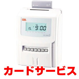タイムレコーダー マックス ER-250S2 電波時計搭載 (カード1箱プレゼント)