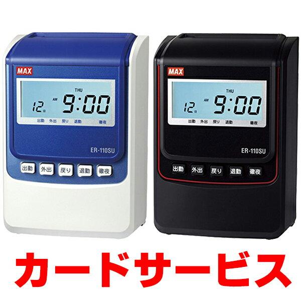タイムレコーダー マックス ER-110SU (カード1箱プレゼント)