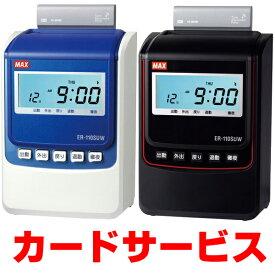 タイムレコーダー マックス ER-110SUW 電波時計搭載 (カード1箱プレゼント)