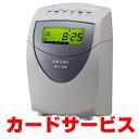タイムレコーダー アマノ MX-300(カード1箱プレゼント)