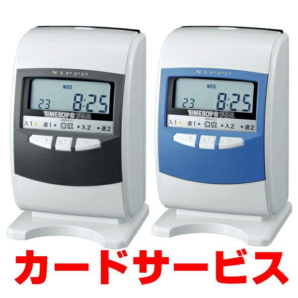 タイムレコーダー ニッポー タイムボーイ8プラス (カード1箱プレゼント)