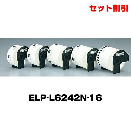 まとめ買い ラベルシール マックス ELP-L6242N-16(12巻)ELP-60/60S/60N用