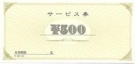 チケット 金券 みつや チ-100C(包) 小切手サイズ 有効期限欄あり(20冊入り)