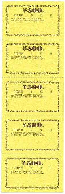 チケット 金券 みつや チ-11(500)(包)5枚綴り1冊250枚(20冊入り)