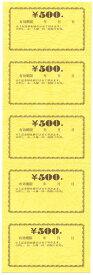 チケット 金券 みつや チ-11(500) 5枚綴り1冊250枚
