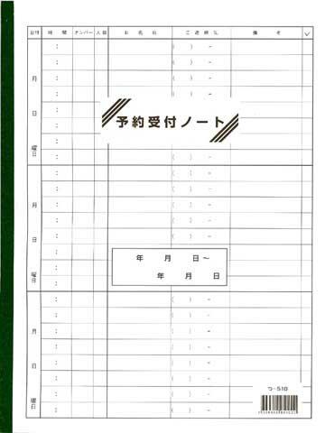 予約受付ノート みつや つ-510 (包) 10冊入