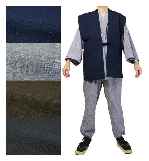 男物着物・作務衣 紬地厚生地 袖なし羽織袷仕立 紺、灰、茶、黒4色 M/L/LLサイズ 男物ちゃんちゃんこ メンズ陣羽織国産