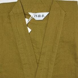 カラー作務衣 からし色 オールシーズンタイプ 綿100 % S・M・L・LL・3L カジュアル和雑貨