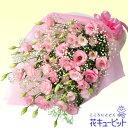 花キューピット【お祝い】yc00-115039トルコキキョウの花束