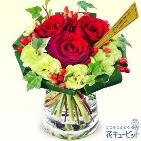 花キューピット【お祝い】赤バラのグラスブーケyc00-511614 誕生日 退職 歓送迎 結婚 記念日 プレゼント